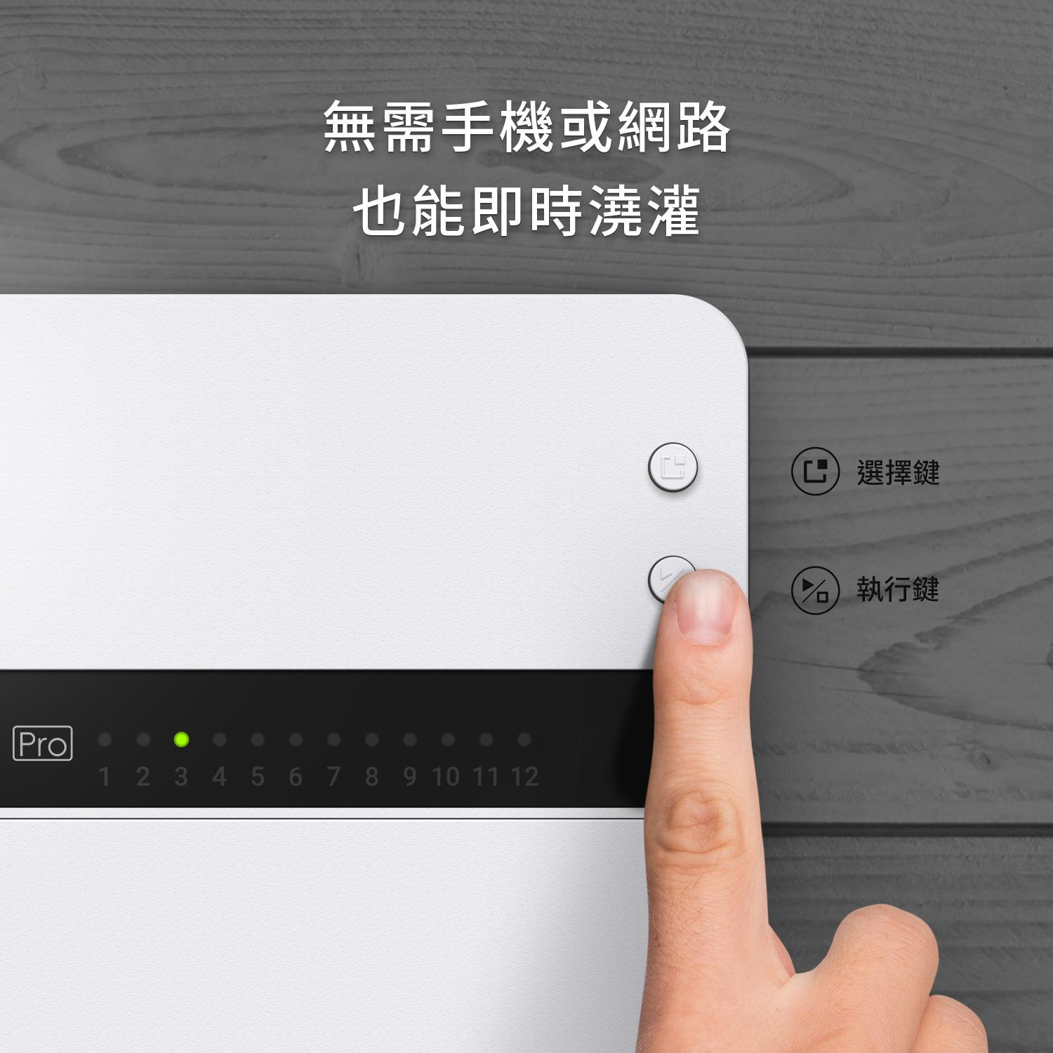 pic-yardinpro-instant-control-button